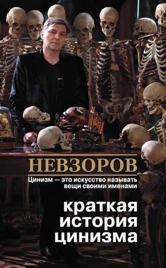 Александр Невзоров, Краткая история цинизма (сборник)