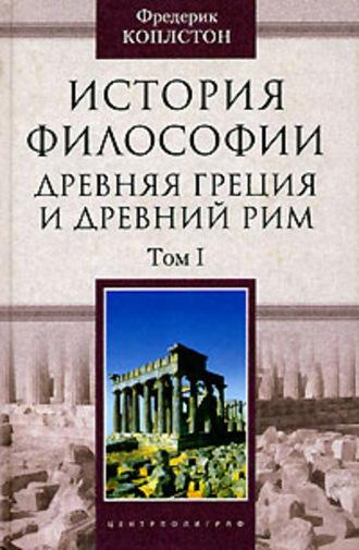 Фредерик Коплстон, История философии. Древняя Греция и Древний Рим. Том I
