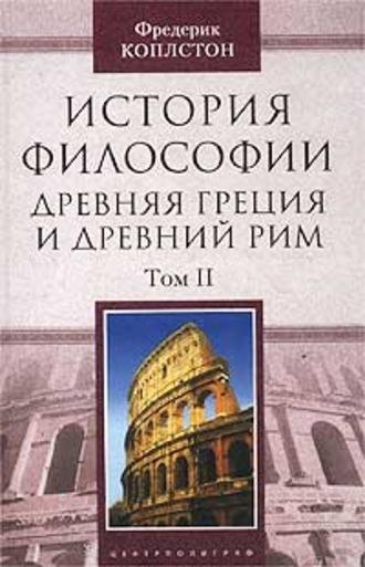 Фредерик Коплстон, История философии. Древняя Греция и Древний Рим. Том II