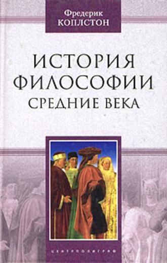 Фредерик Коплстон, История философии. Средние века