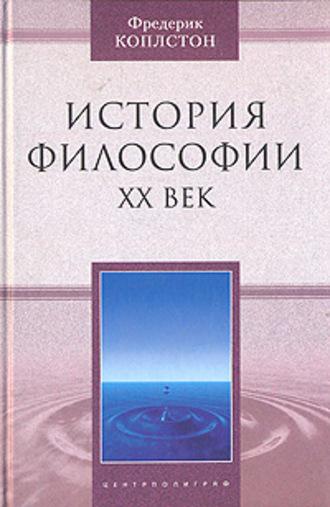 Фредерик Коплстон, История философии. ХХ век