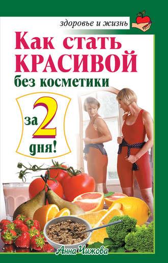Анна Чижова, Как стать красивой без косметики за 2 дня!