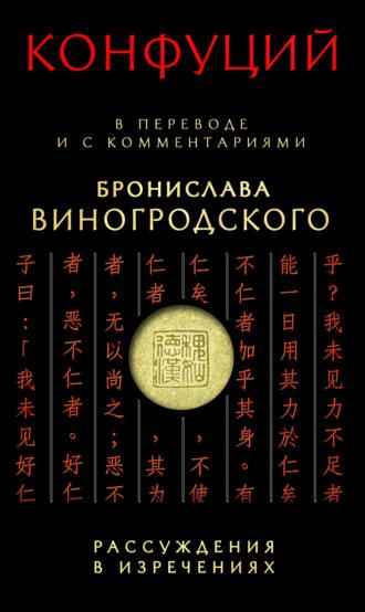 Конфуций, Рассуждения в изречениях. В переводе и с комментариями Бронислава Виногродского
