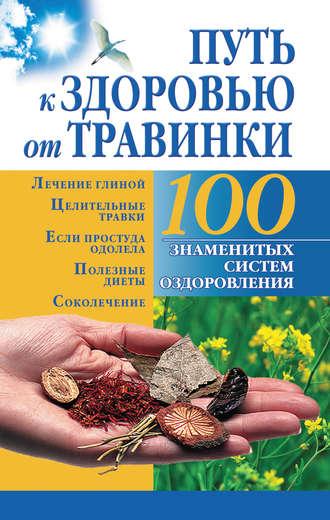 Борис Бах, Путь к здоровью от Травинки
