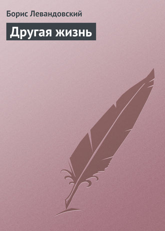 Борис Левандовский, Другая жизнь