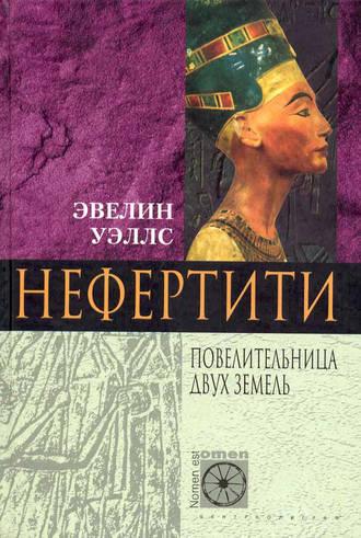 Эвелин Уэллс, Нефертити. Повелительница Двух Земель