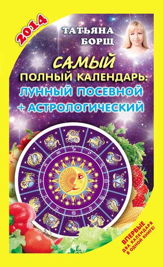 Татьяна Борщ, Самый полный календарь на 2014 год. Лунный посевной + астрологический