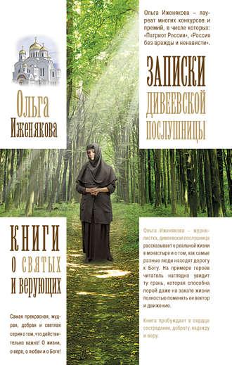Ольга Иженякова, Записки дивеевской послушницы