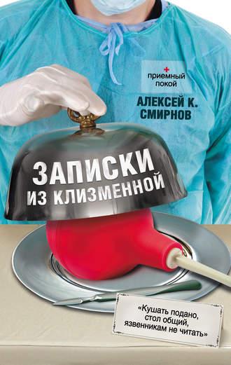 Алексей Смирнов, Записки из клизменной