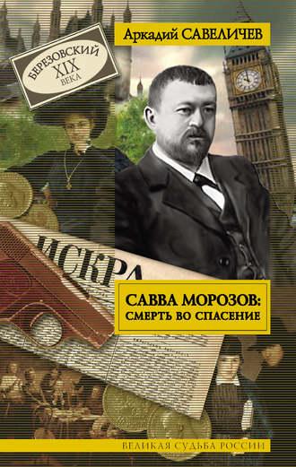 Аркадий Савеличев, Савва Морозов: смерть во спасение