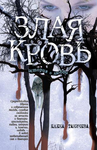 Елена Таничева, Злая кровь