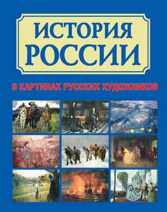Алла Кононова, История России в картинах русских художников