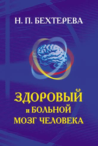 Наталья Бехтерева, Здоровый и больной мозг человека