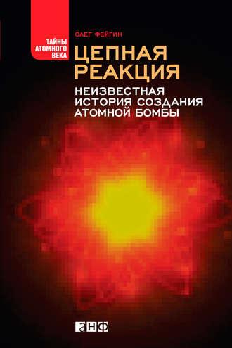 Олег Фейгин, Цепная реакция. Неизвестная история создания атомной бомбы