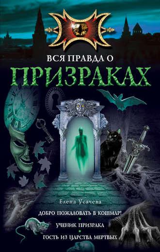 Елена Усачева, Ученик призрака