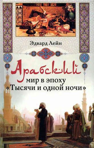 Эдвард Лейн, Арабский мир в эпоху «Тысячи и одной ночи»
