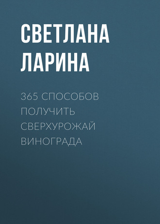 Светлана Ларина, Виноград для начинающих
