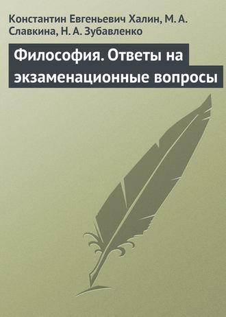 Константин Халин, Мария Славкина, Философия. Ответы на экзаменационные вопросы