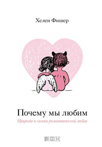 Хелен Фишер, Почему мы любим. Природа и химия романтической любви
