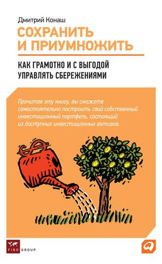 Дмитрий Конаш, Сохранить и приумножить. Как грамотно и с выгодой управлять сбережениями