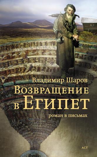 Владимир Шаров, Возвращение в Египет