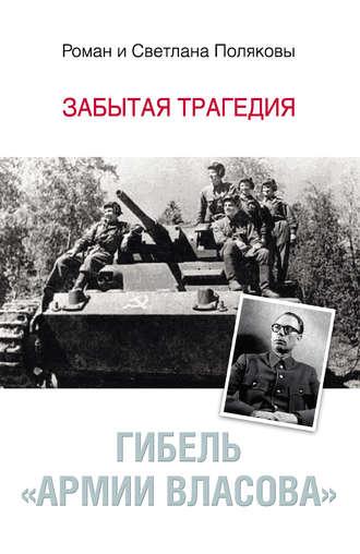 Роман Поляков, Светлана Полякова, Гибель «Армии Власова». Забытая трагедия