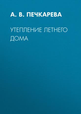 Анна Печкарева, Утепление летнего дома
