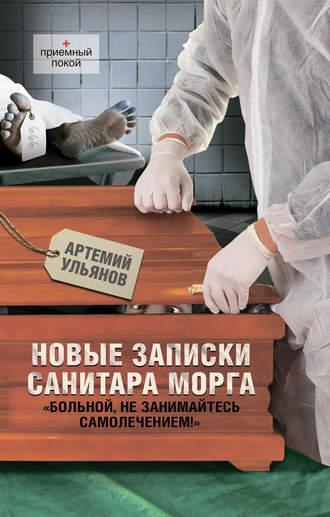 Артемий Ульянов, Новые записки санитара морга