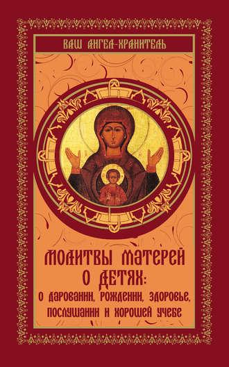 Ольга Киселева, Молитвы матерей о детях