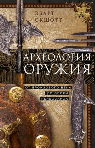 Эварт Окшотт, Археология оружия. От бронзового века до эпохи Ренессанса