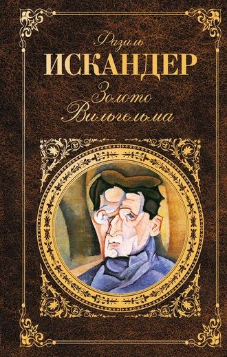 Фазиль Искандер, Золото Вильгельма (сборник)