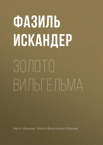 Фазиль Искандер, Золото Вильгельма