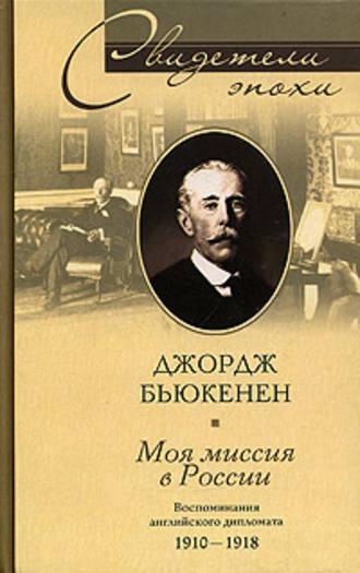 Джордж Бьюкенен, Моя миссия в России. Воспоминания английского дипломата. 1910-1918