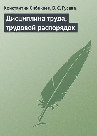 Константин Сибикеев, В. Гусева, Дисциплина труда, трудовой распорядок