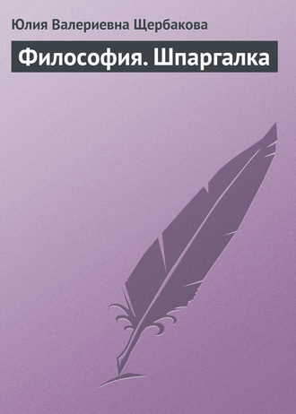 Юлия Щербакова, Философия. Шпаргалка