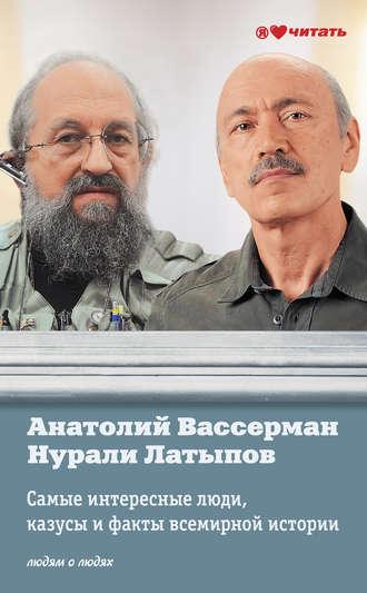 Анатолий Вассерман, Нурали Латыпов, Самые интересные люди, казусы и факты всемирной истори