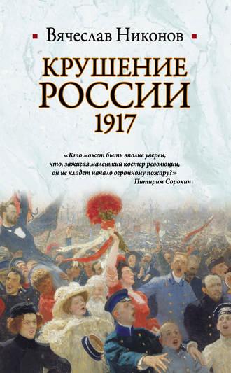 Вячеслав Никонов, Крушение России. 1917
