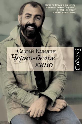 Сергей Каледин, Черно-белое кино