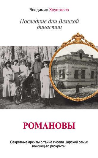Владимир Хрусталев, Романовы. Последние дни Великой династии