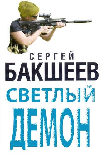 Сергей Бакшеев, Светлый демон
