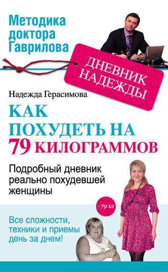 Надежда Герасимова, Дневник Надежды, или Как я похудела на 79 килограммов