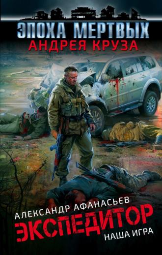 Александр Афанасьев, Экспедитор. Наша игра