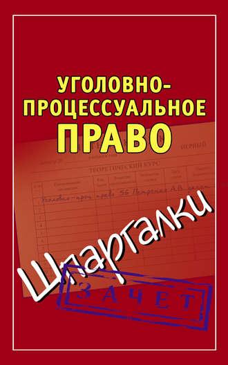 Андрей Петренко, Уголовно-процессуальное право. Шпаргалки