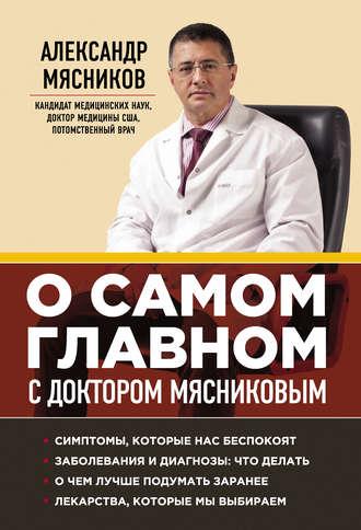Александр Мясников, О самом главном с доктором Мясниковым