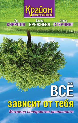 Ли Кэрролл, Елена Брежнева, Все зависит от тебя. Матрица восприятия реальности