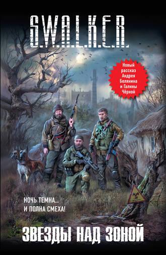 Андрей Белянин, Майкл Гелприн, S.W.A.L.K.E.R. Звезды над Зоной (сборник)