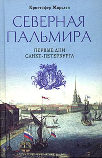 Кристофер Марсден, Северная Пальмира. Первые дни Санкт-Петербурга