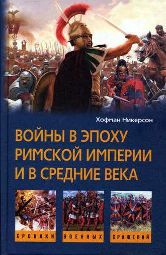 Хофман Никерсон, Войны в эпоху Римской империи и в Средние века
