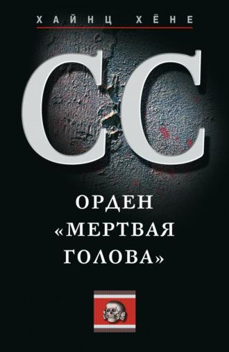 Хайнц Хёне, СС. Орден «Мертвая голова»
