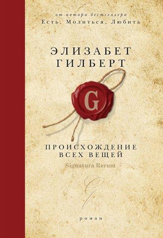 Элизабет Гилберт, Происхождение всех вещей